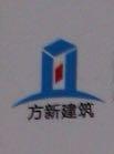 四川方新建筑工程有限公司