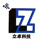 东莞市立卓电子信息科技有限公司