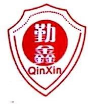 福州勤鑫消防器材有限公司
