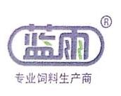 黑龙江蓝雷饲料有限公司