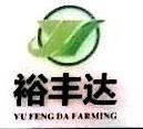 宁夏裕丰达农牧业科技有限公司