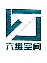 [工商信息]深圳市六维空间环境艺术工程有限公司的企业信用信息变更如下