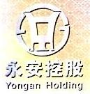 杭州永安控股有限公司