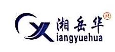 中山市湘岳华照明有限公司