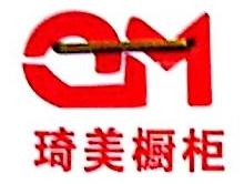 [工商信息]上海琦美橱柜有限公司的企业信用信息变更如下