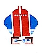 湖南华一房地产开发有限公司