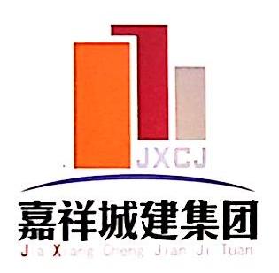 嘉祥城市建设集团有限公司