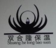 宁夏双合隆保温材料有限公司