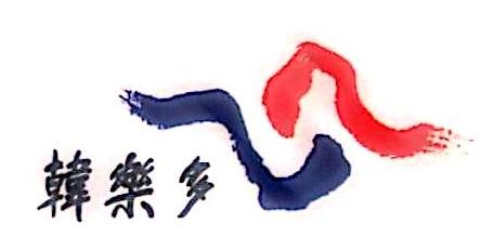 沈阳韩乐多商务咨询有限公司